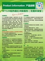 WT320红冲脱模剂