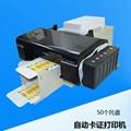 ART printer