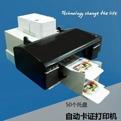 最新PVC卡自動打印機