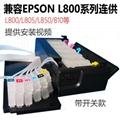 適用愛普生L805 L850 L801L810L1800墨倉式連供L系列墨盒連供系統