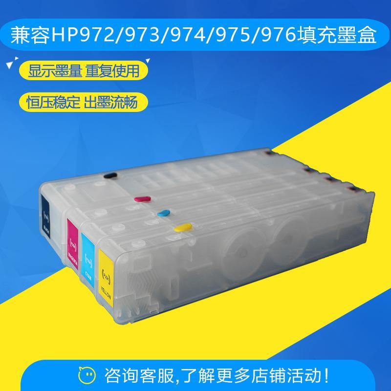 兼容HP 975 975XL填充墨盒 3