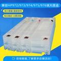 兼容HP 975 975XL填充墨盒 2