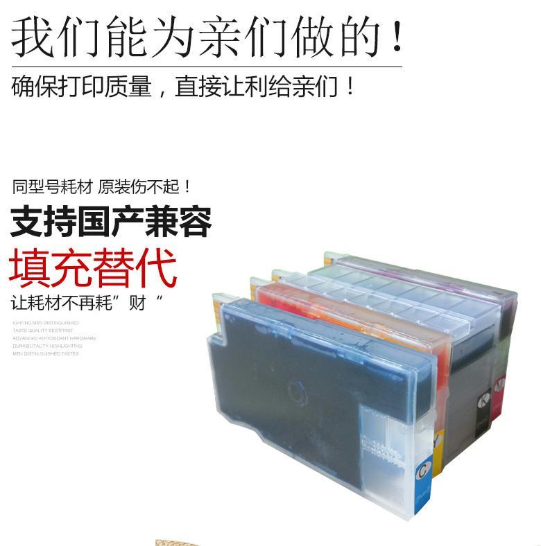 兼容 HP 955墨盒 1