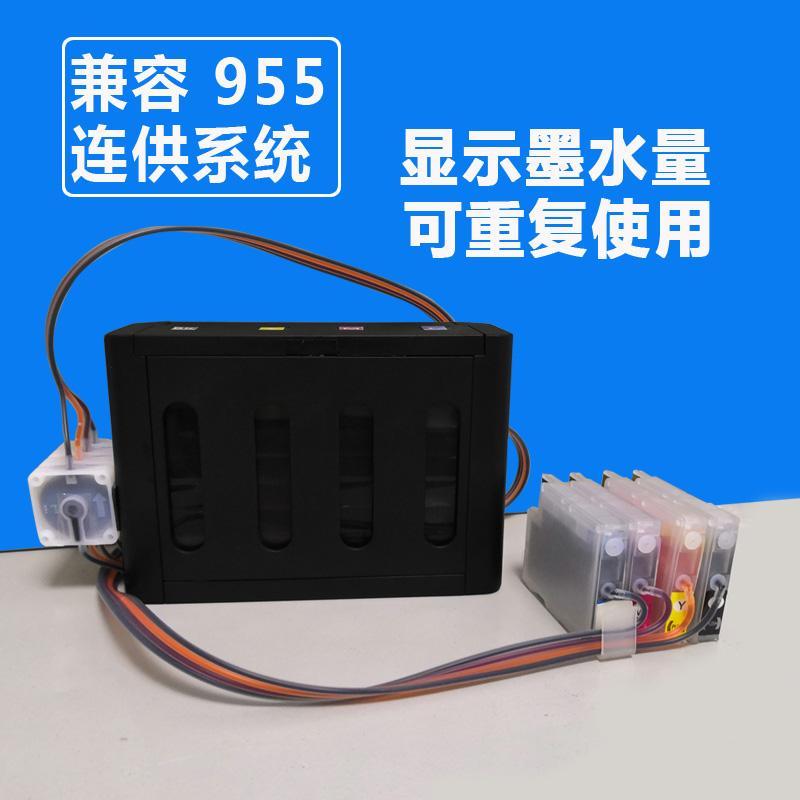兼容 HP 955墨盒 3