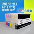 兼容 HP 955墨盒 6