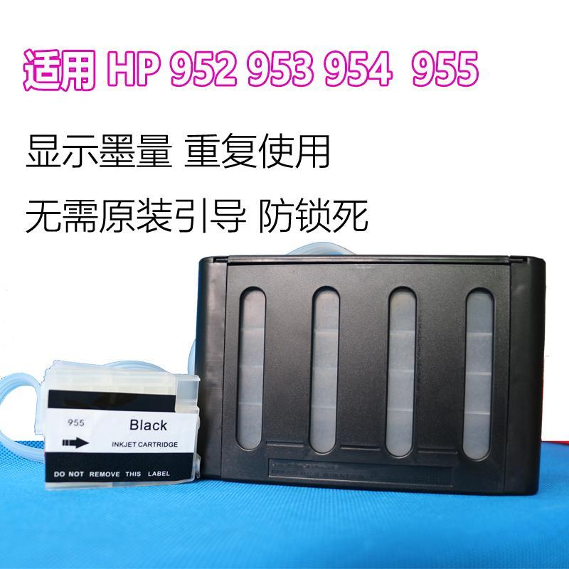 兼容 HP 955墨盒 12