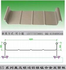 杭州65-430系列鋁鎂錳合金板屋面系統