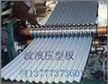 彩鋼波浪板YS18-63.5-825 3