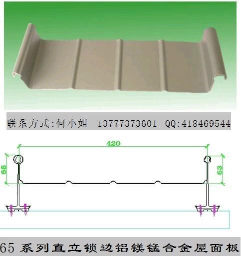 浙江杭州YX65-430鋁鎂錳合金屋面板 1