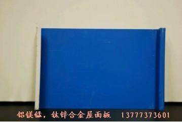浙江杭州YX65-430鋁鎂錳合金屋面板 3