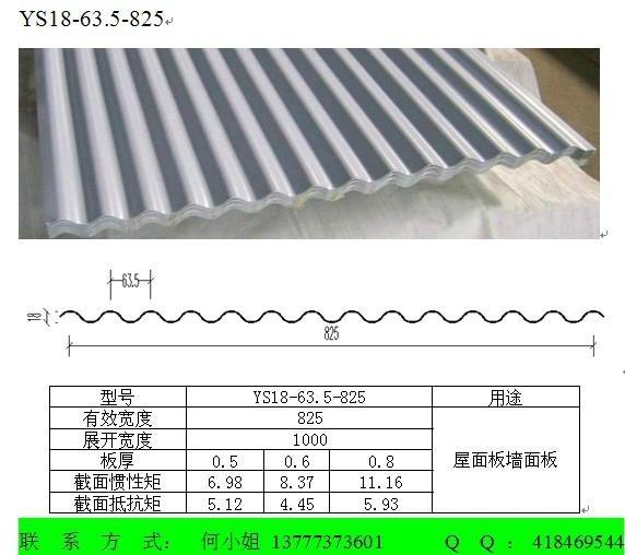 YX32-130-780型彩鋼波浪鋁鎂錳合金壓型板 5
