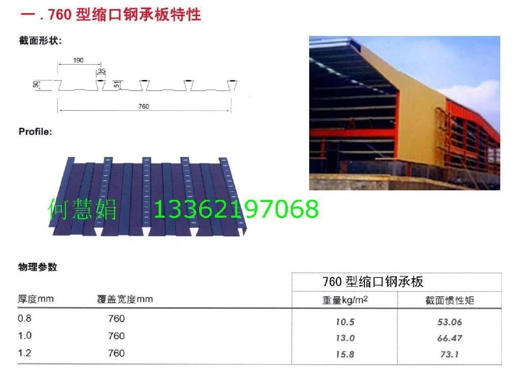 杭州BD65-185-555闭口式楼面钢承板 5