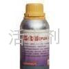 活化劑 2