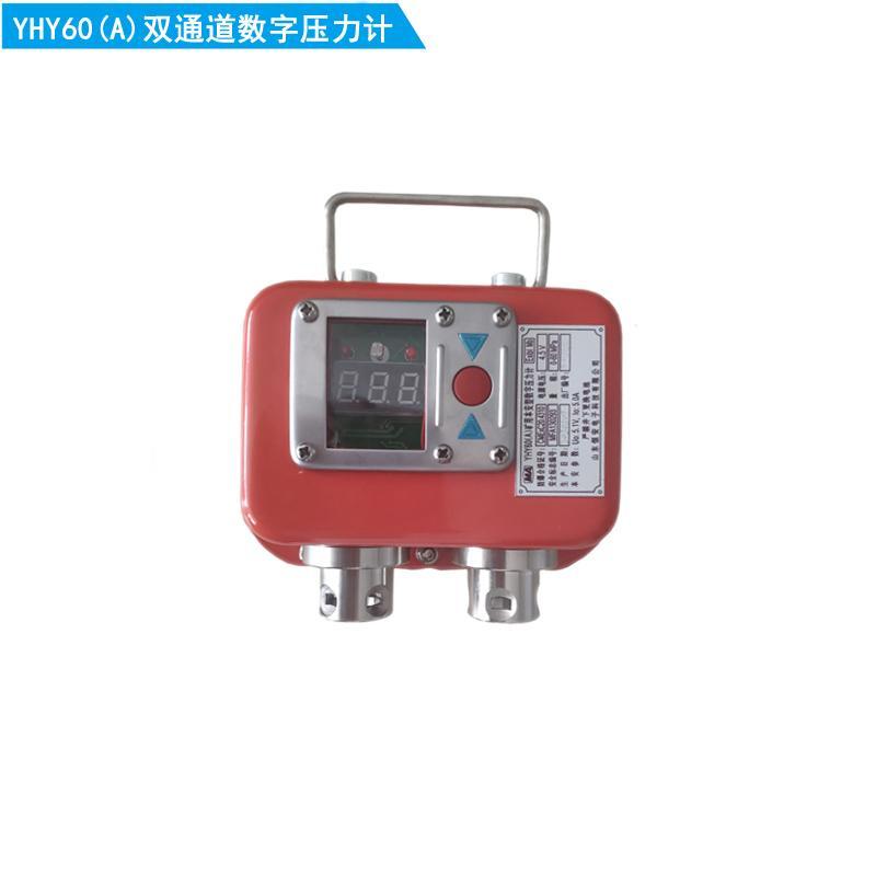YHY60(A)综采支架数显测压表 1
