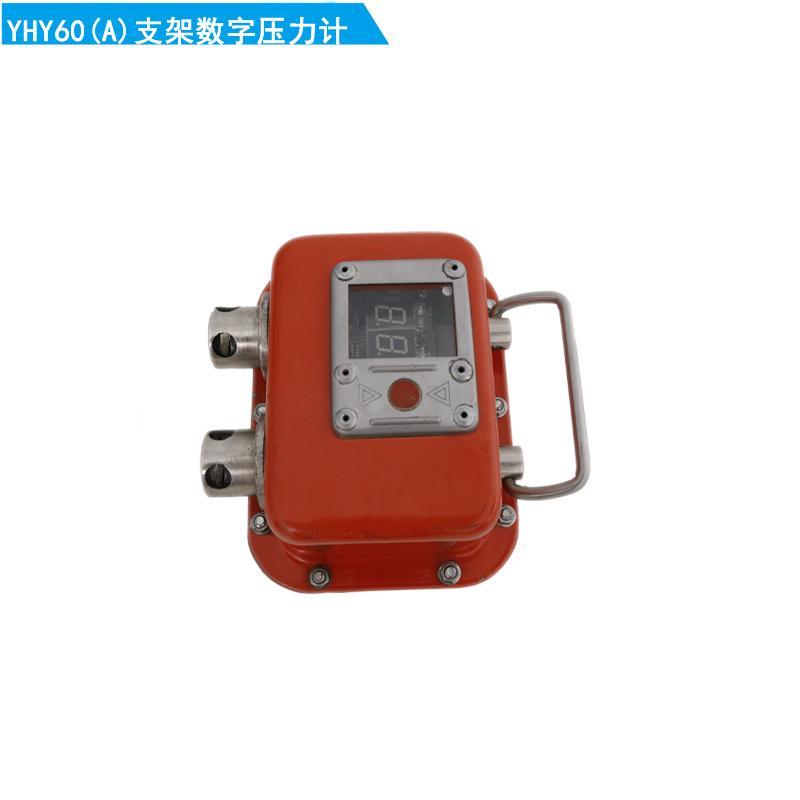 YHY60(A)综采支架数显测压表 2