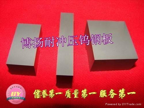 耐衝擊沖壓模具鎢鋼CD-KR466 1