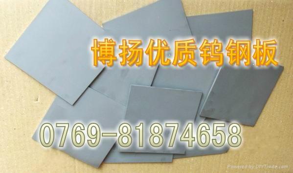 耐衝擊沖壓模具鎢鋼CD-KR466 2