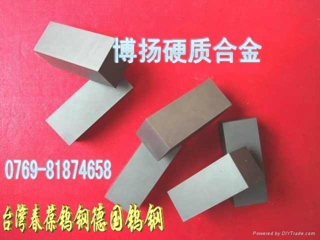 耐衝擊沖壓模具鎢鋼CD-KR466 3