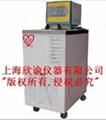 欣諭低溫循環槽XY-HX-5原