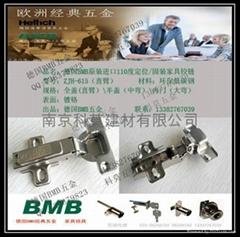 德国BMB家具五金合页铰链