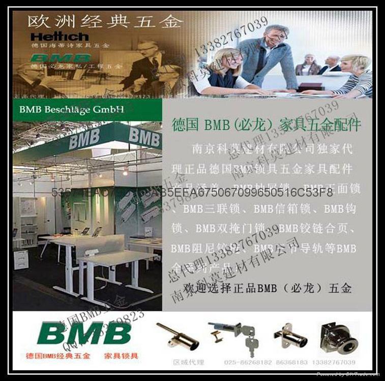 BMB五金鎖具配件代理BMB雙掩門櫃鎖 2