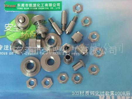供应不锈钢钝化液提高防锈 1