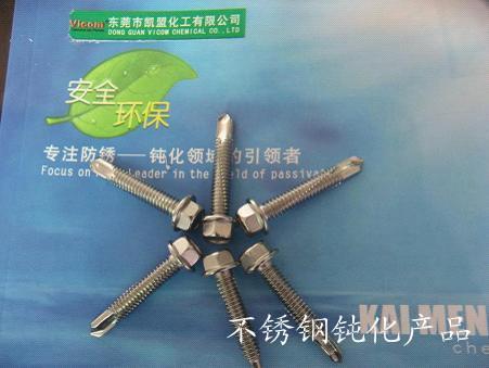 供应不锈钢钝化液提高防锈 2