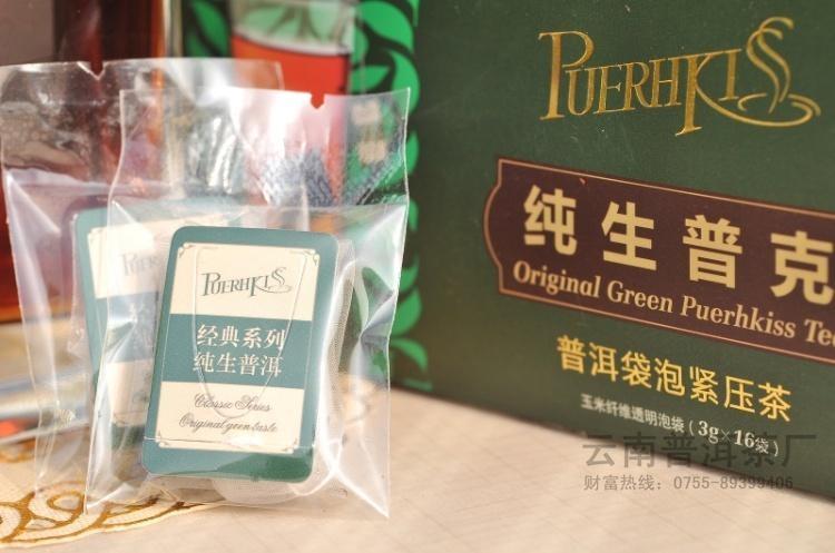 2010年普洱茶生茶 2