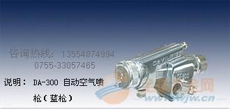 特威DA-300噴槍 1