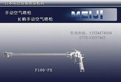 Meiji Spray Gun(F100-PX)