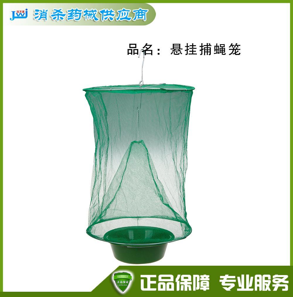 悬挂捕蝇笼 2