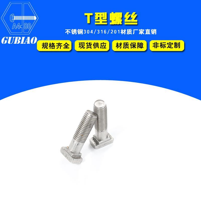 不鏽鋼太陽能光伏專用T型螺栓304 1