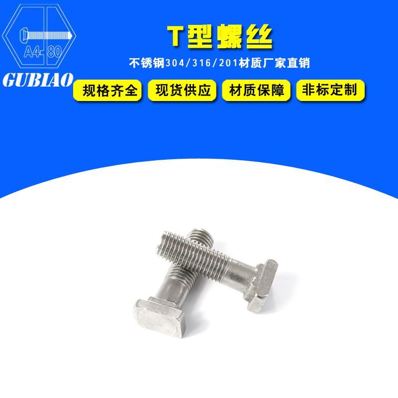 不鏽鋼太陽能光伏專用T型螺栓304 3
