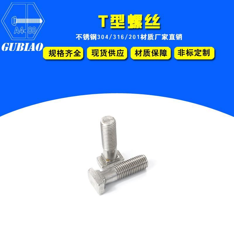 不鏽鋼太陽能光伏專用T型螺栓304 4