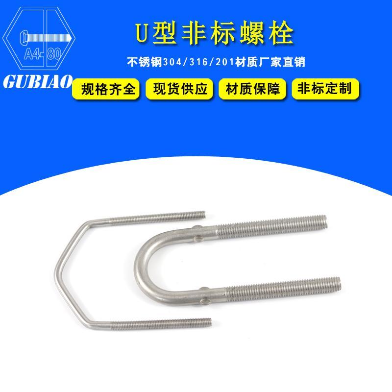 不鏽鋼U型螺栓 1