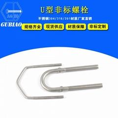 不鏽鋼U型螺栓