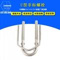 不鏽鋼U型螺栓 2