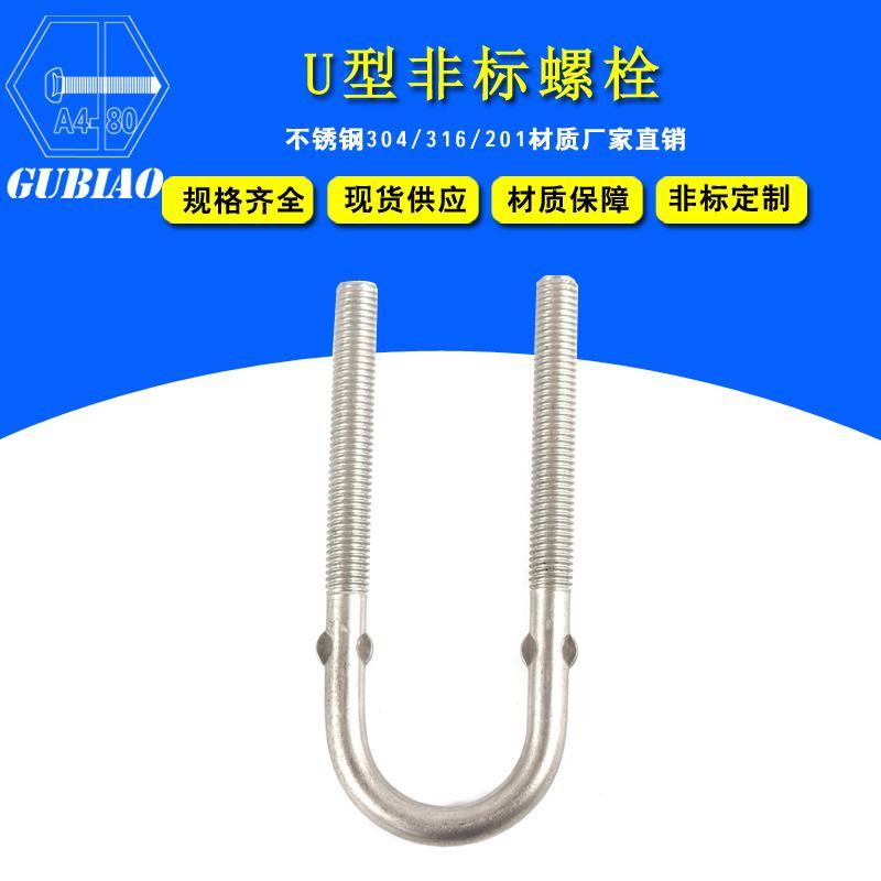 不鏽鋼U型螺栓 3