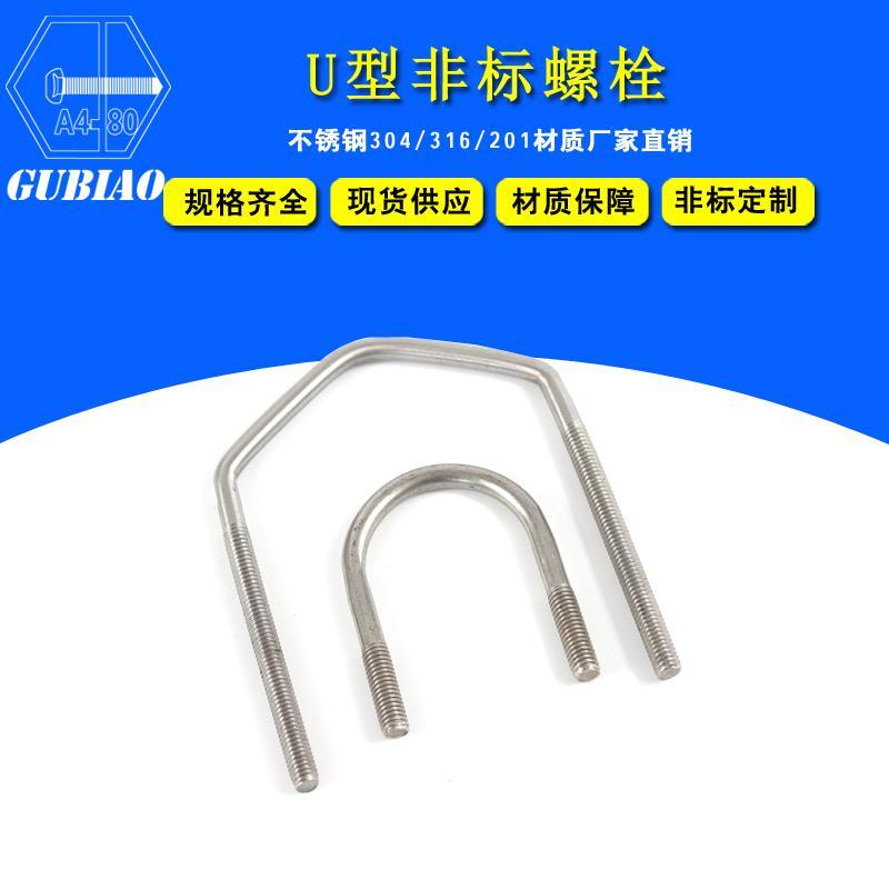 不鏽鋼U型螺栓 4