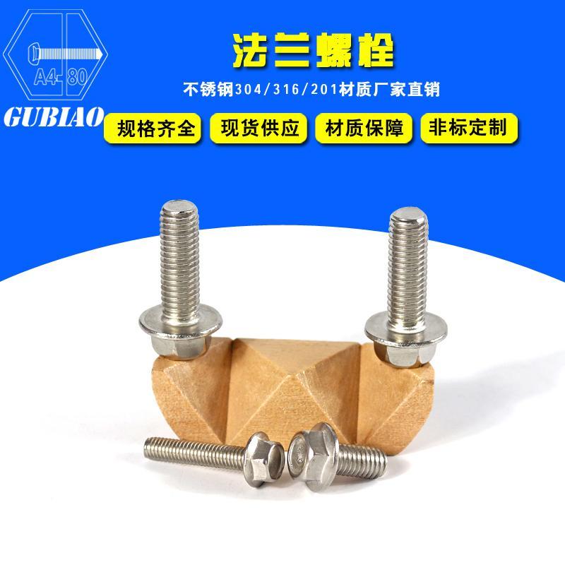 不鏽鋼法蘭螺栓 1