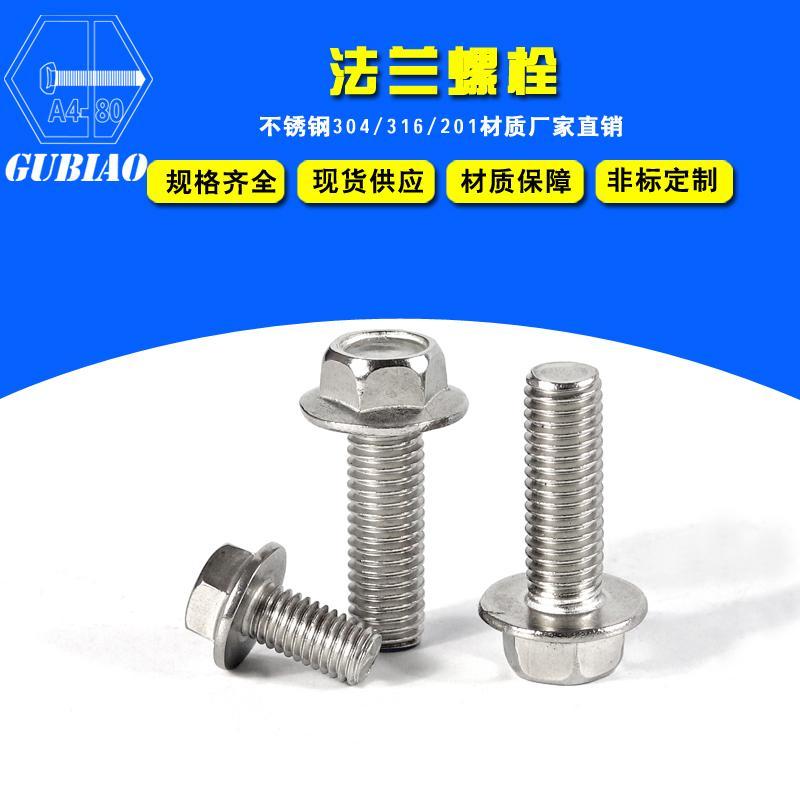 不鏽鋼法蘭螺栓 2
