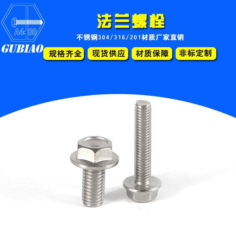 不鏽鋼法蘭螺栓 5