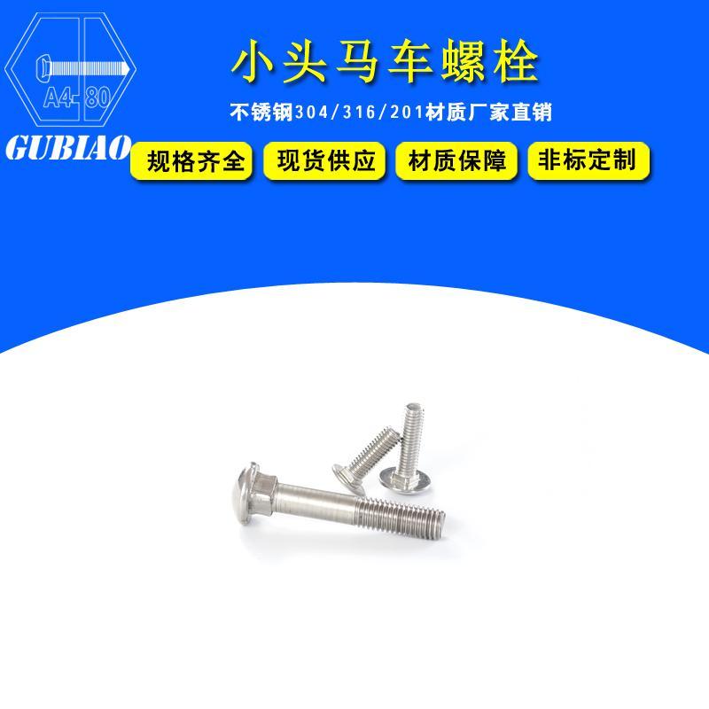 不鏽鋼馬車螺栓 1
