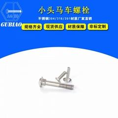 不鏽鋼馬車螺栓