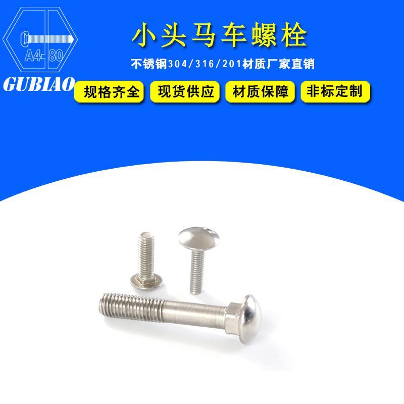 不鏽鋼馬車螺栓 2