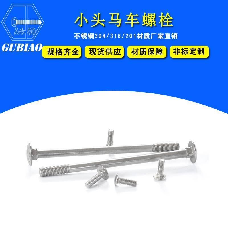 不鏽鋼馬車螺栓 4
