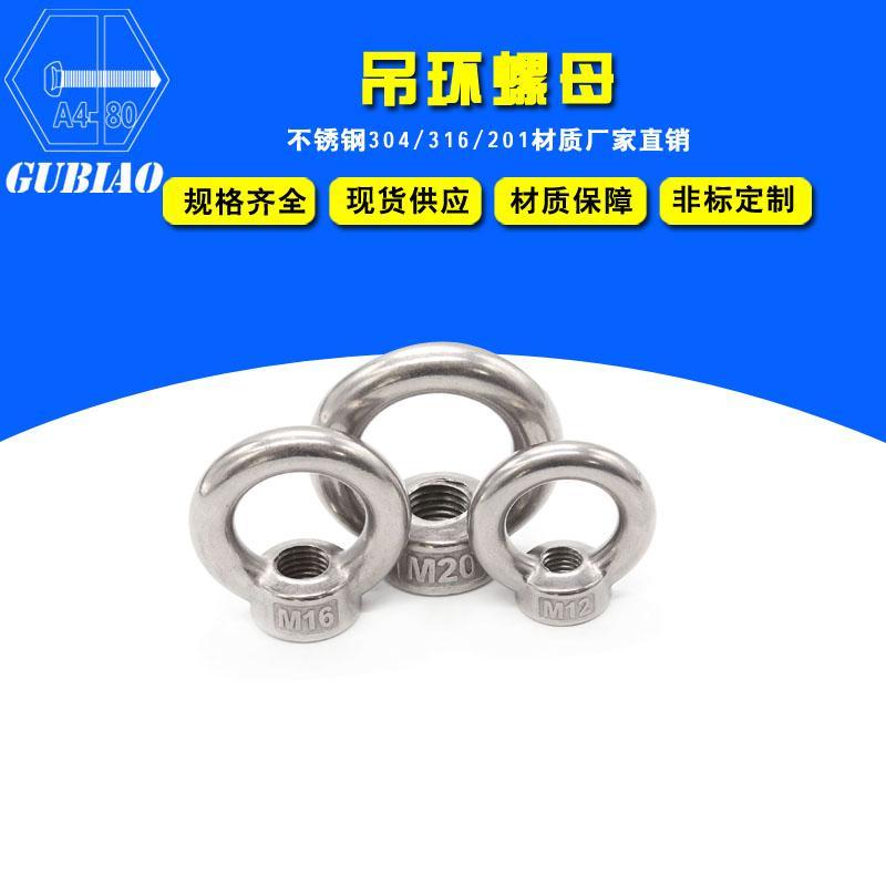 不鏽鋼弔環 1