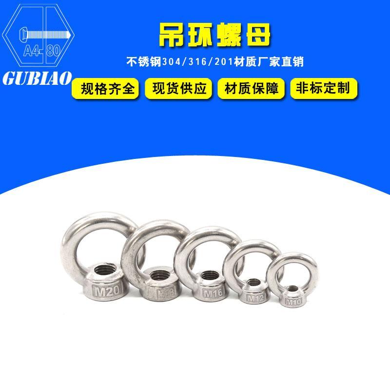 不鏽鋼弔環 2