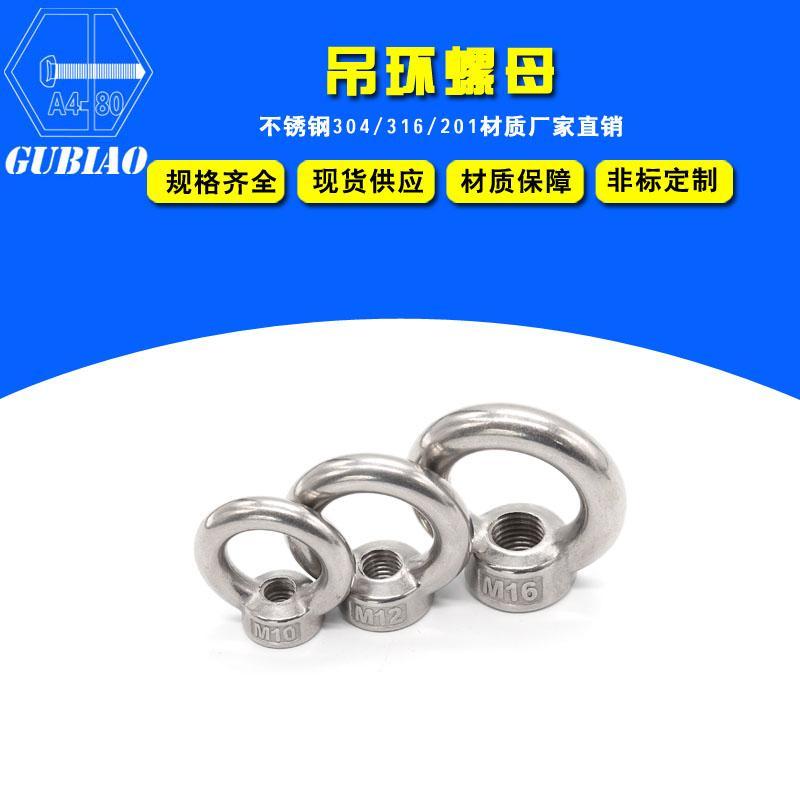 不鏽鋼弔環 3