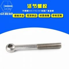 不鏽鋼活節螺栓